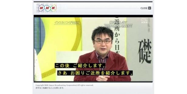 「NHKオンデマンド」が「見逃し番組」の一部で対応を開始した字幕サービス