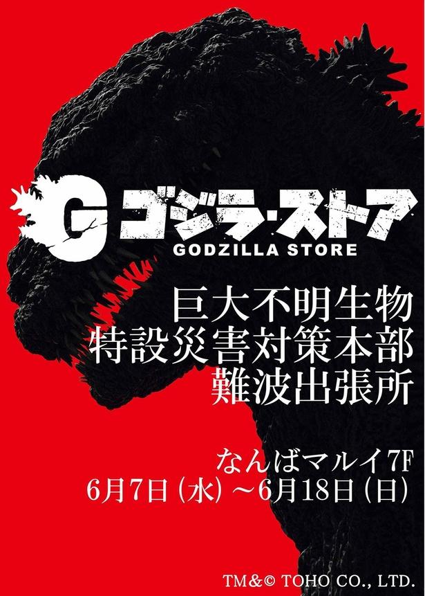大阪に初上陸する「ゴジラ・ストア」