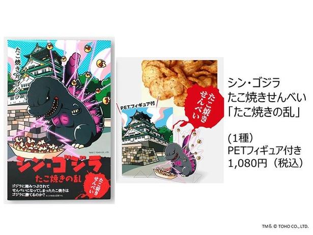 イベント開催記念の新商品、シン・ゴジラたこ焼きせんべい「たこ焼きの乱」