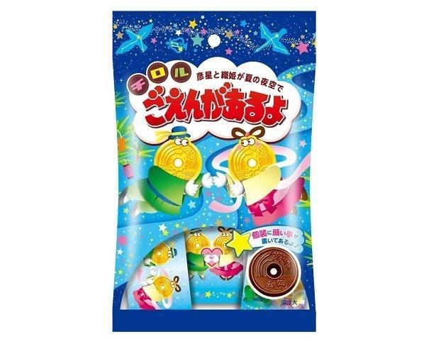 同じくチロルチョコより、6月5日から発売されている「七夕にごえんがあるよ〈袋〉」(税抜100円)