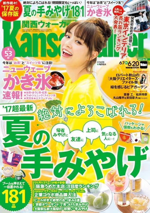 関西ウォーカー最新号は、「'17超最新 夏の手みやげ大特集!」