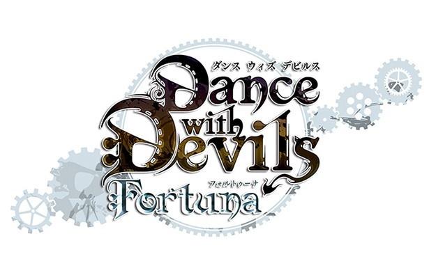 豊永利行さんが演じる新キャラも!劇場版「Dance with Devils-Fortuna-」が11月4日に公開決定
