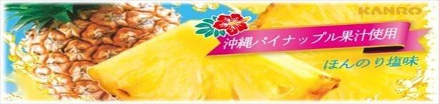 フルーツリッチのど飴沖縄パイン
