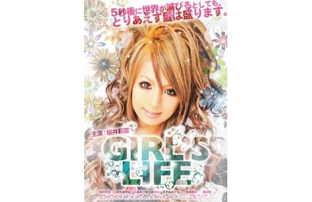 カリスマ的な人気を誇る桜井莉菜の初主演映画が公開中!