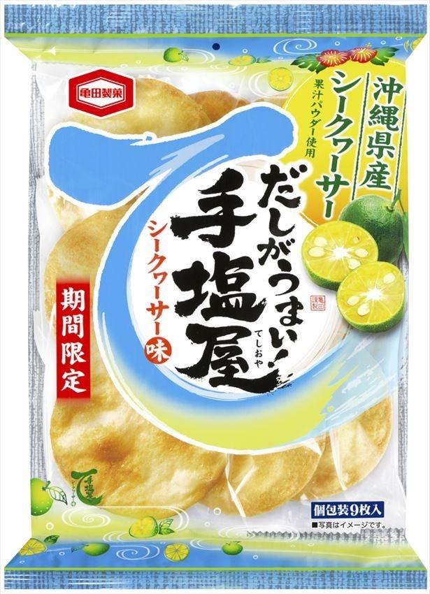 「9枚 手塩屋  シークヮーサー味」が6月12日(月)から期間限定で販売!