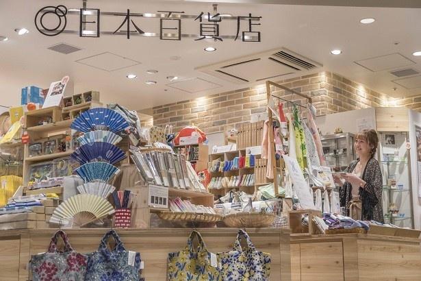 """選りすぐりの""""日本のいいもの""""がそろう日本百貨店 とうきょう"""