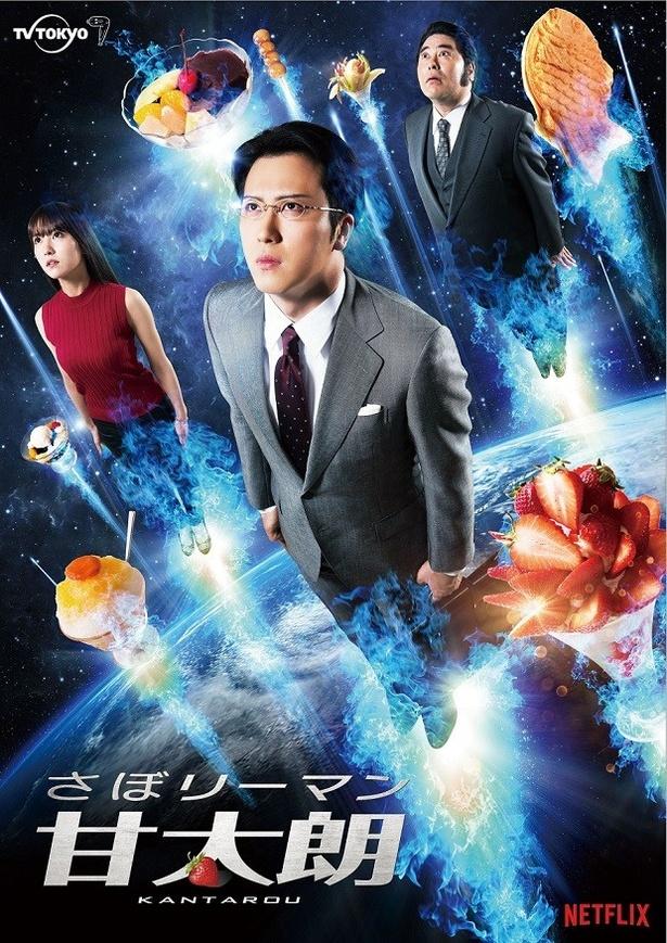 【写真を見る】甘太朗、宇宙へ!? 衝撃のポスターカット解禁