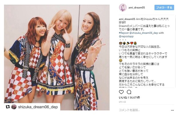 【写真を見る】5月11日には、Dreamメンバー笑顔の3ショットを公開していた