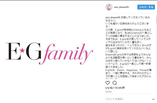 長文メッセージとともに「E.G.family」ロゴを紹介したDream Ami