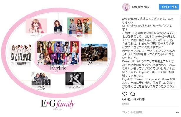 「E.G,family」の編成図では、Dream AmiとAyaがソロ活動に専念することが明かされている
