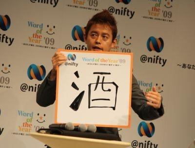 """安達祐実さんとの離婚が理由!?井戸田さんが選ぶ2009年の""""感字""""は「酒」"""
