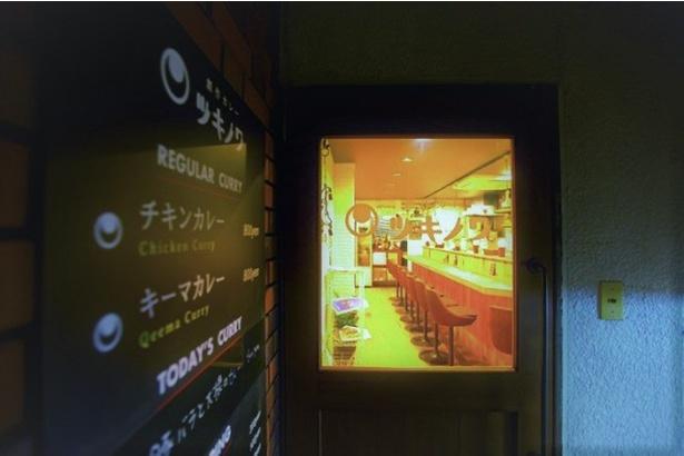 店はビルの2階に位置。入口前にはメニュー板が設置されているので日替りカレーの内容もチェックできる