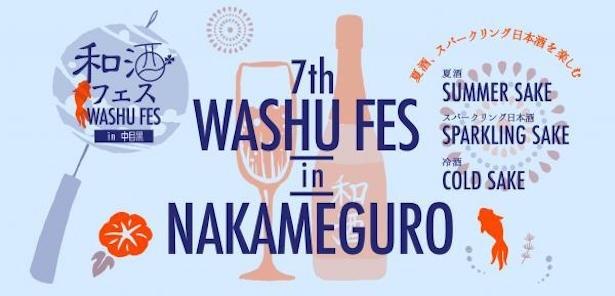 全国から厳選41蔵、100種類以上の日本酒が集合!「第7回和酒フェスin中目黒」開催決定