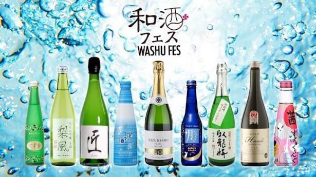【写真を見る】季節を感じながら、旬の和酒と食を楽しむ利き酒祭「第7回和酒フェスin中目黒」