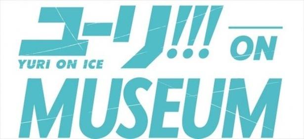 7月21日(金)~9月3日(日)開催、「ユーリ!!! on MUSEUM」