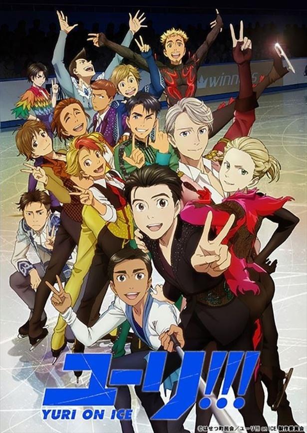 【写真を見る】個性あふれるスケーターたちが魅力の アニメ「ユーリ!!! on ICE」