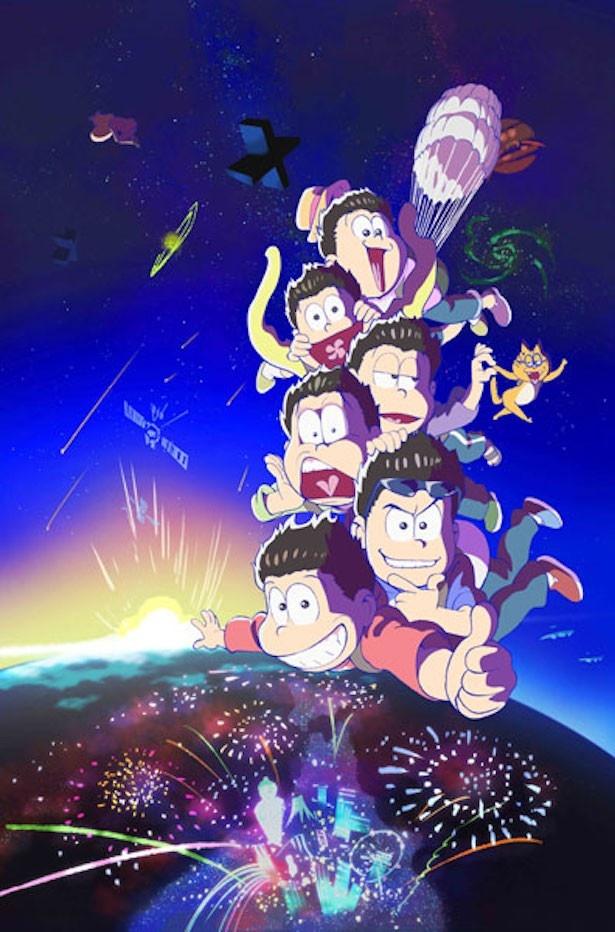 ついに、6つ子帰還!TVアニメ「おそ松さん」第2期ティザービジュアル&放送情報解禁