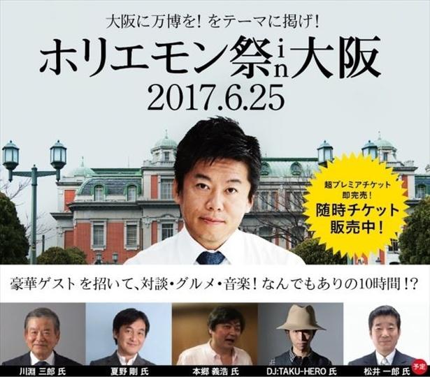6月25日開催、「ホリエモン祭 in大阪」