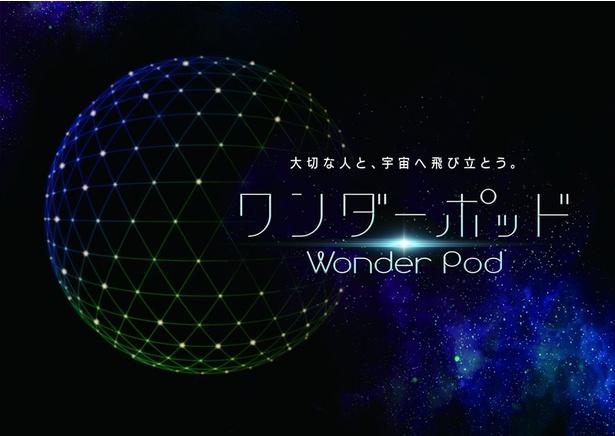 上映コンテンツ「ワンダーポッド」