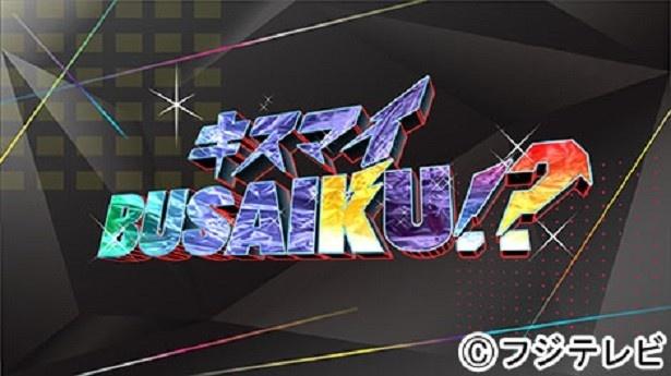 「キスマイBUSAIKU!?」はバラエティー部門3位を獲得
