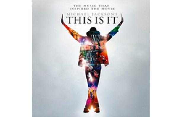マイケル・ジャクソン『THIS IS IT』2010年1/27にはDVDもリリースされる