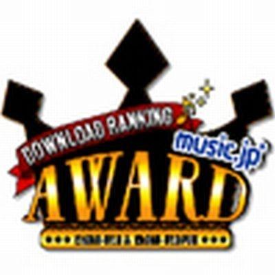 携帯音楽配信サイト『music.jp(R)』の年間ダウンロードランキング「music.jp AWARD(アワード)」