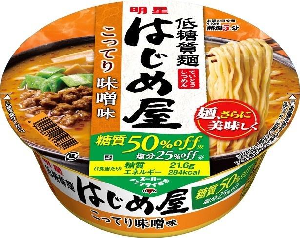 【写真を見る】「明星 低糖質麺 はじめ屋 こってり味噌味」(税別205円)