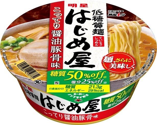 【写真を見る】「明星 低糖質麺 はじめ屋 こってり醤油豚骨味」(税別205円)