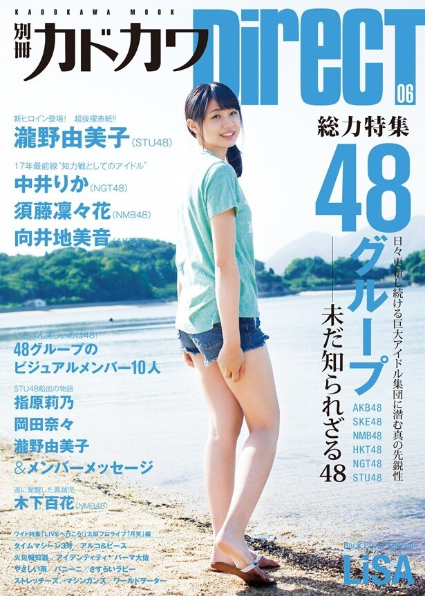 STU48のセンター・瀧野由美子がカバーに登場