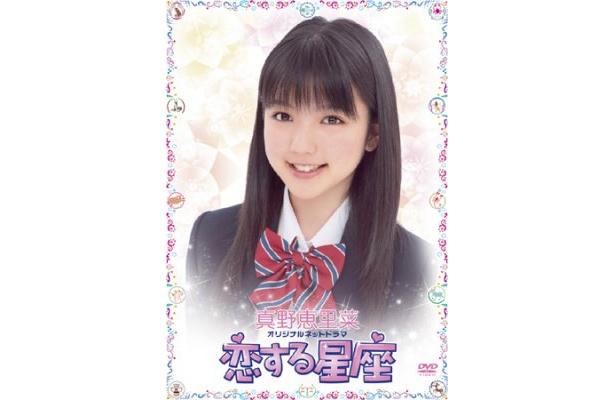 真野恵里菜は「ドラマでは突き放されたり、いじめられたりする役が多かった」と振り返った