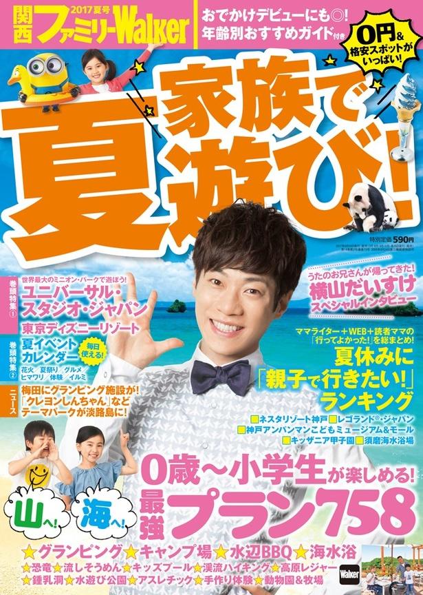 横山だいすけお兄さんによる「新しい一面」のインタビュー記事は必見! まさかの「変顔」も?