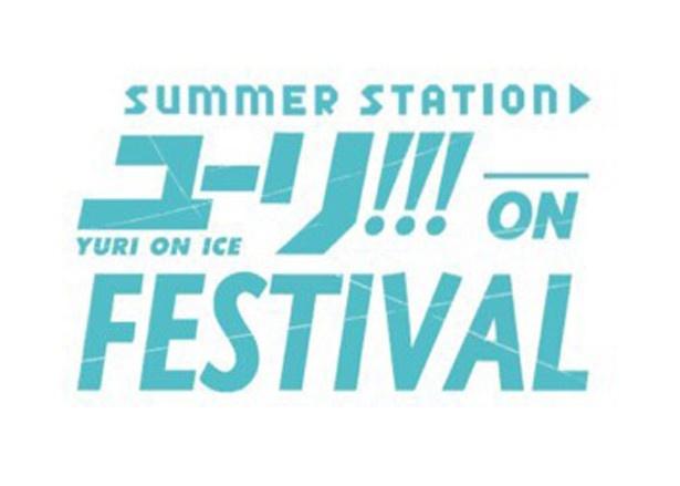 TVアニメ「ユーリ!!! on ICE」(テレビ朝日ほか)のイベントが幕張メッセとタワーレコード渋谷店にて開催