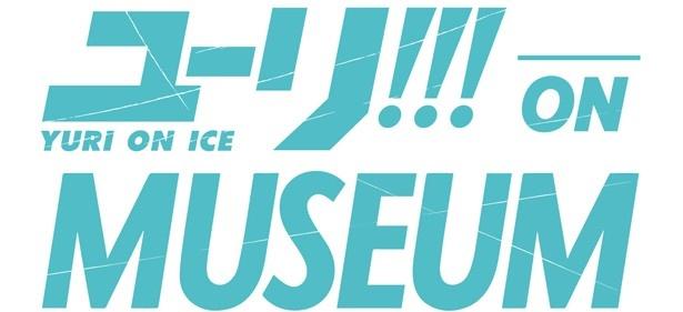【写真を見る】「ユーリ!!! on ICE」史上最大規模での展覧会も開催決定!