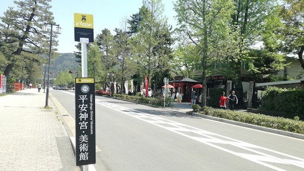 乗車券を購入すれば京都市内19か所の停留所からバスを1日中乗り降り自由で利用できる
