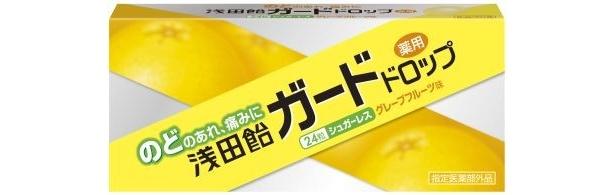 「ガードドロップ」(グレープフルーツ味)