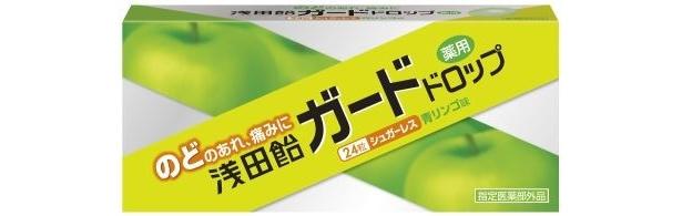 「ガードドロップ」(青リンゴ味)