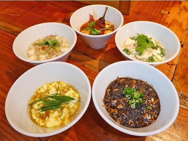 スタンダードなものから辛くないものまで揃う5色の麻婆豆腐