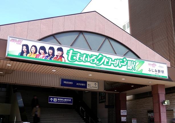 ふじみ野駅に設置された看板