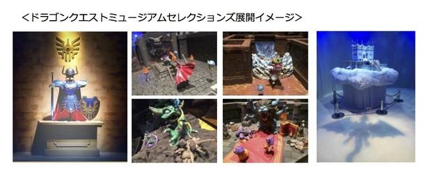 【写真を見る】ドラゴンクエストミュージアムセレクションズ展開イメージ