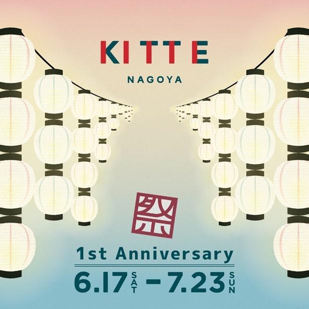 2017年6月17日(土)にKITTE名古屋は開業1周年を迎える