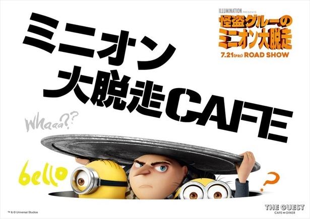 【写真を見る】映画「怪盗グルーのミニオン大脱走」公開を記念して開催されるコラボカフェ