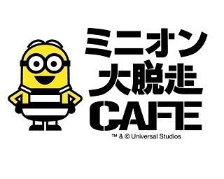 映画公開記念!「ミニオン大脱走カフェ」が全国5ヶ所で限定オープン決定
