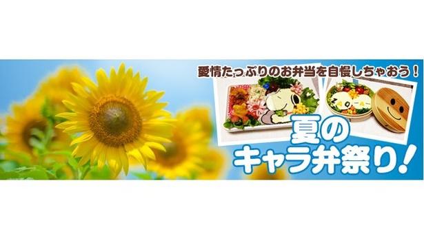 【画像】「夏のキャラ弁祭り」開催中!あなたも投稿してみませんか?(記事下に詳細あり)