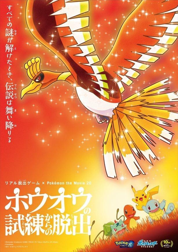 リアル脱出ゲーム×Pokemon the Movie 20「ホウオウの試練からの脱出」