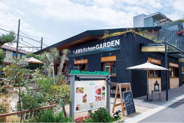 鎌倉駅から徒歩5分ほどのところにある「AWkitchen GARDEN 鎌倉」。店頭にはテイクアウト専用ガーデンもある