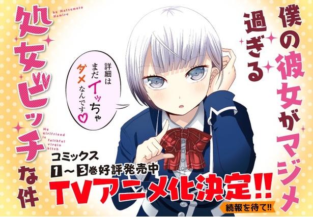 禁断の逆セクハラコミック「僕の彼女がマジメ過ぎる処女ビッチな件」TVアニメ化決定!