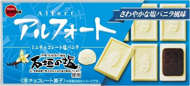 【写真を見る】アルフォートミニチョコレート塩バニラ