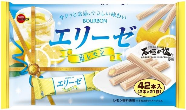 42本エリーゼ塩レモン