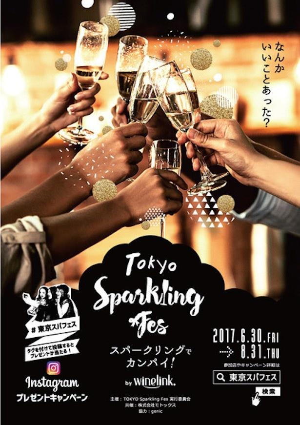 """""""TOKYO Sparkling Fes 2017"""""""