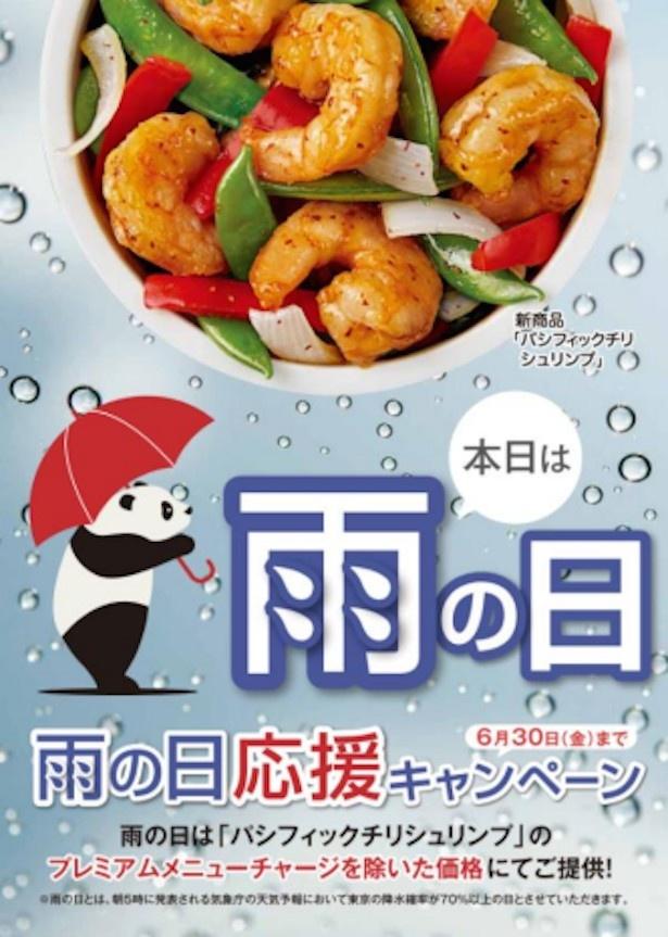 雨の日に、「パシフィックチリシュリンプ」が200円お得に食べられる!